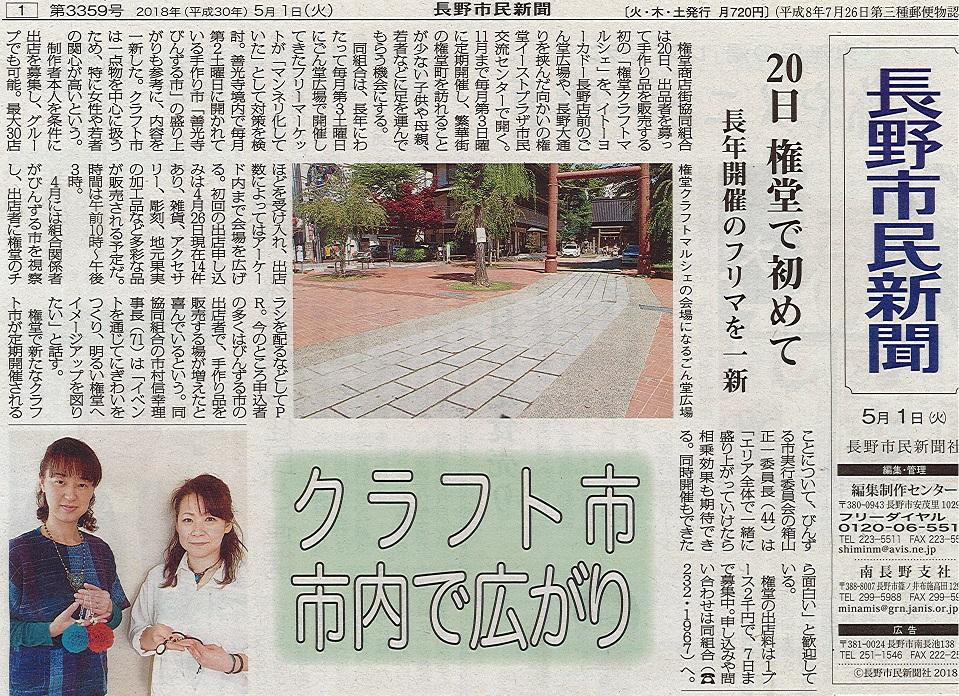 クラフトマルシェ長野市民新聞記事